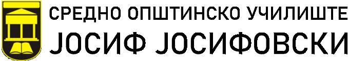 """СОУ """"Јосиф Јосифовски"""" – Гевгелија"""